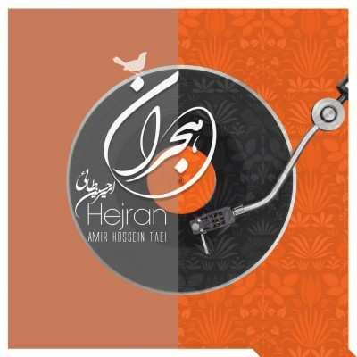 Amir Hossein Taei Hejran - دانلود آهنگ امیرحسین طائی هجران