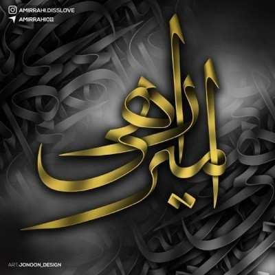 Amir Rahi 2 - دانلود آهنگ امیر راهی دروغ