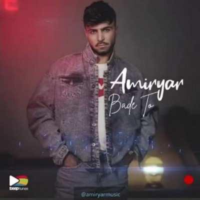 Amir Yar - دانلود آلبوم امیریار بعد تو
