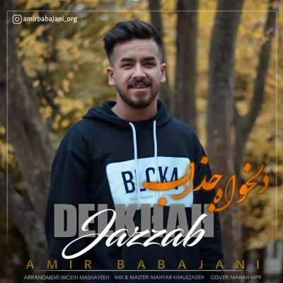 Amir babajani - دانلود آهنگ مازنی امیر باباجانی دلخواه جذاب
