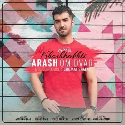 Arash Omidvar Khoshbakhti - دانلود آهنگ آرش امیدوار خوشبختی