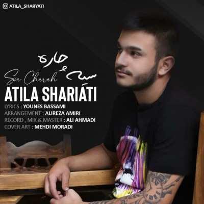 Atila Shariati Sia Charah - دانلود آهنگ کردی آتیلا شریعتی سیه چاره