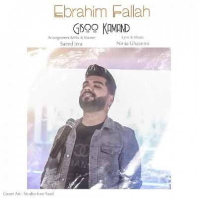 Ebrahim Fallah - دانلود آهنگ ابراهیم فلاح  گیسو کمند