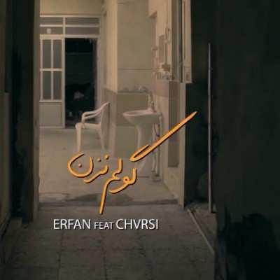Erfan Paydar Chvrsi – Goolam Nazan - دانلود آهنگ عرفان پایدار و چرسی گولم نزن