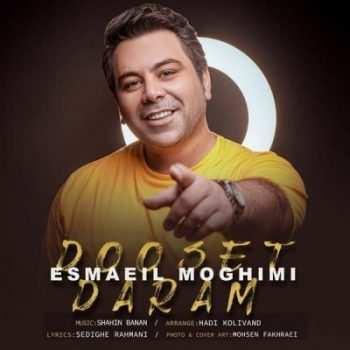 Esmaeil Moghimi 350x350 - دانلود آهنگ کردی فواد پیشوا غەوز