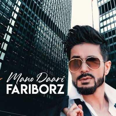 Fariborz - دانلود آهنگ فریبرز منو داری