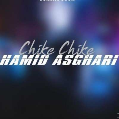 Hamid Asghari - دانلود آهنگ حمید اصغری چیکه چیکه