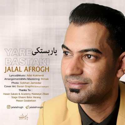 Jalal Afrogh Yare Bastaki - دانلود آهنگ جنوبی جلال افروغ یار بستکی
