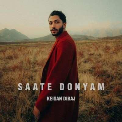 Keisan Dibaj - دانلود آهنگ کیسان دیباج ساعت دنیام