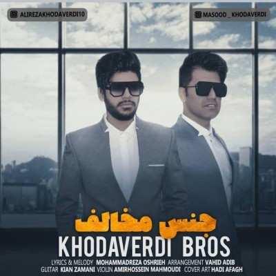Khaverdi - دانلود آهنگ برادران خداوردی جنس مخالف