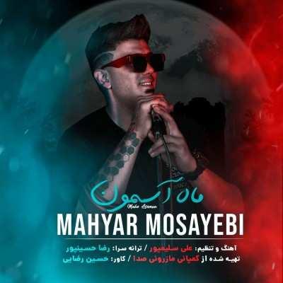 Mahyar Mosayebi Mahe Asemon - دانلود آهنگ مازنی مهیار مصیبی ماه آسمون