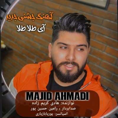 Majid Ahmadi - دانلود آهنگ مجید احمدی آی طلا طلا