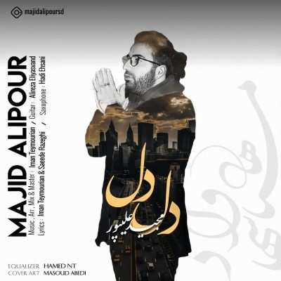Majid Alipour – Del Del - دانلود آهنگ مجید علی پور دل دل