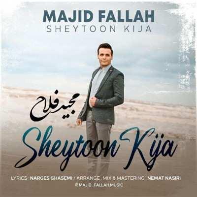 Majid Fallah Sheyton Kija - دانلود آهنگ مازنی مجید فلاح شیطون کیجا