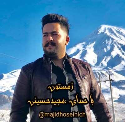 Majid Hoseini - دانلود آهنگ مازنی مجید حسینی زمستون