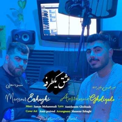 Mansour - دانلود آهنگ مازنی منصور اسحاقی عشق یکطرفه