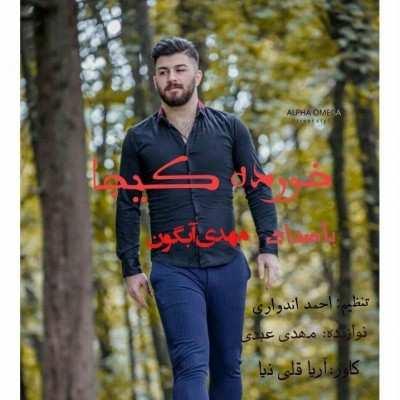 Mehdi 1 - دانلود آهنگ مازنی مهدی آبگون خورده کیجا
