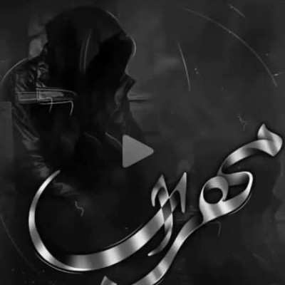 Mehrab 1 - دانلود آهنگ مهراب لی لی