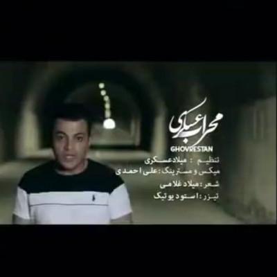 Mehrab Askari - دانلود آهنگ کردی قورسان محراب عسکری