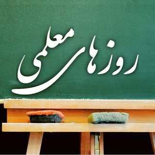 Moalem - دانلود آهنگ های روز معلم