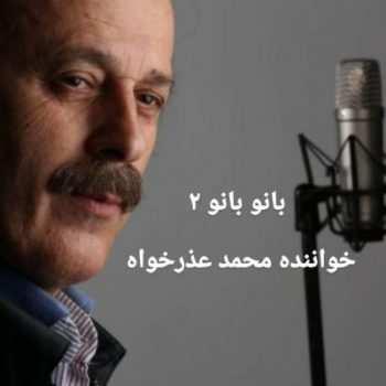 دانلود آهنگ شمالی محمد عذرخواه بانو ۲