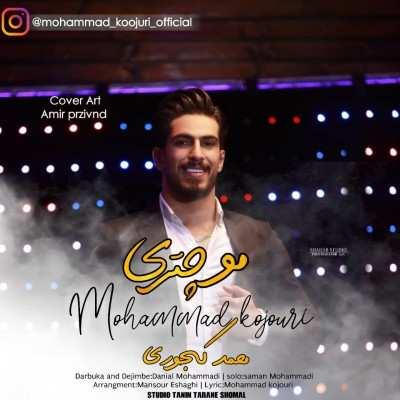 Mohammad 3 - دانلود آهنگ مازنی محمد کجوری مو چتری