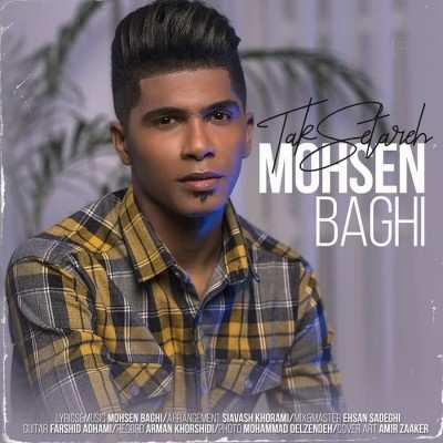 Mohsen 4 - دانلود آهنگ محسن باقی تک ستاره