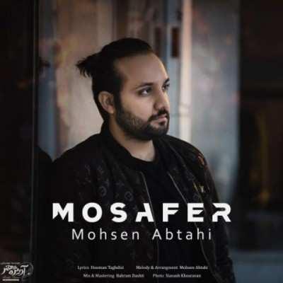 Mohsen Abtahi Mosafer - دانلود آهنگ محسن ابطحی مسافر
