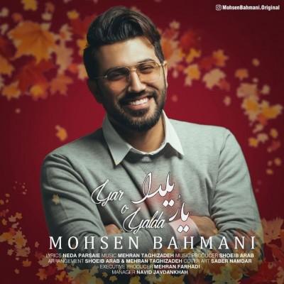 Mohsen Bahmani Yaro Yalda - دانلود آهنگ محسن بهمنی یارو یلدا