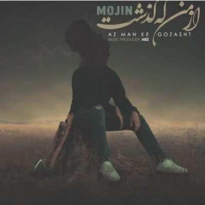 Mojin - دانلود آهنگ از من که گذشت موجین