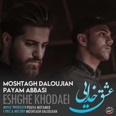 Moshtagh Daloujian Payam Abbasi Eshghe Khodaei - دانلود آهنگ مشتاق دلوجیان و پیام عباسی عشق خدایی