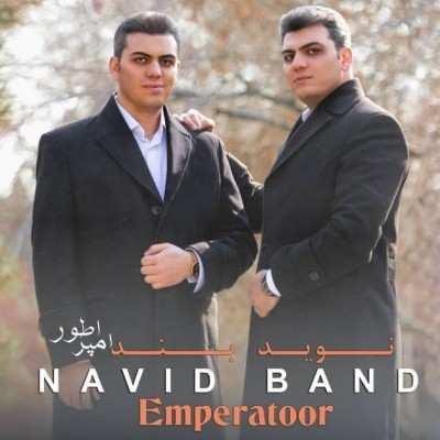 Navid Band - دانلود آهنگ نوید بند امپراطور