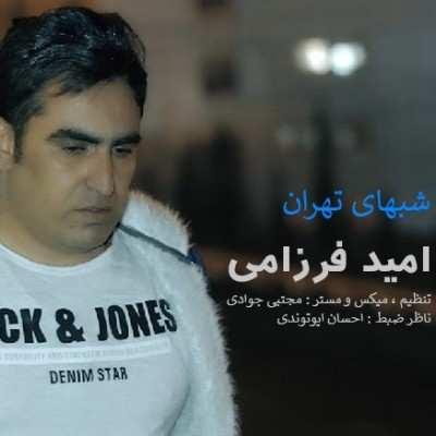 Omid Farzami Shabhaye Tehran - دانلود آهنگ کردی امید فرزامی شبهای تهران