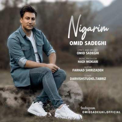 Omid Sadeghi Nigarim - دانلود آهنگ ترکی امید صادقی نیگاریم