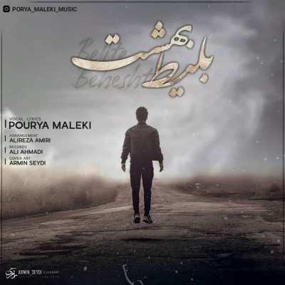 Poorya Maleki Belite Behesht - دانلود آهنگ کردی پوریا ملکی بلیط بهشت
