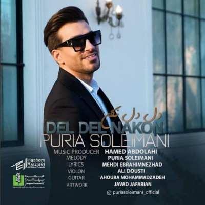 Puria Soleimani - دانلود آهنگ پوریا سلیمانی دل دل نکن