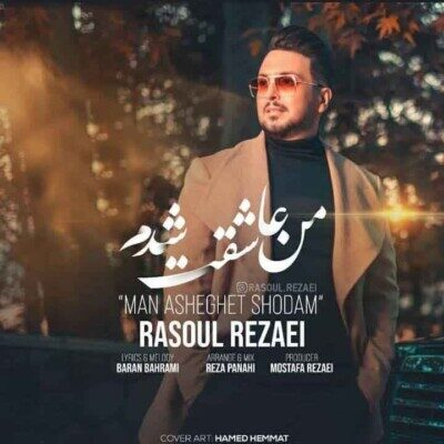 Rasoul 1 400x400 - دانلود آهنگ رسول رضایی من عاشقت شدم