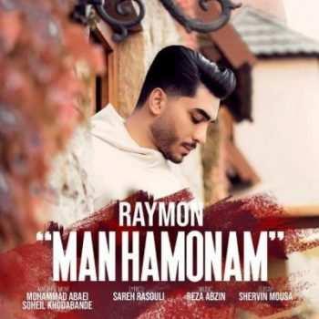 Raymon 350x350 - دانلود آهنگ موجین از من که گذشت