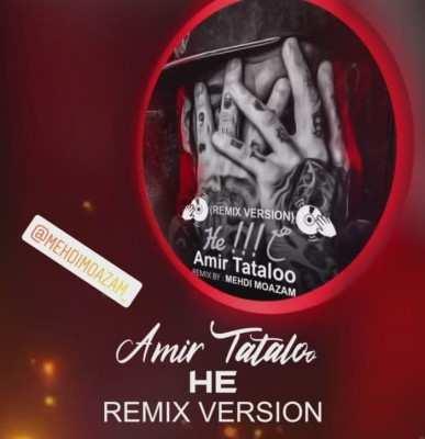 Remix - دانلود ریمیکس جدید تتلو هه