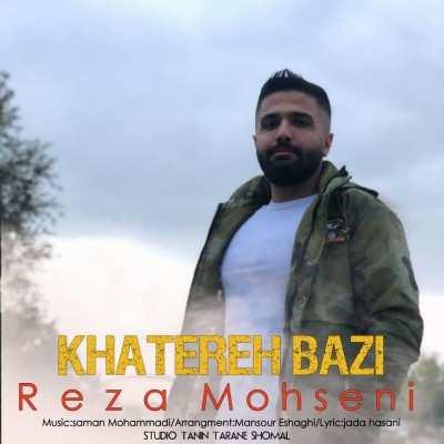 Reza Mohseni Khatere Bazi - دانلود آهنگ مازنی رضا محسنی خاطره بازی