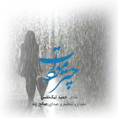 Saleh - دانلود آهنگ صالح زند چتر مودات
