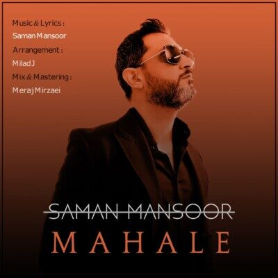 Saman Mansour – Mahaleh 400x400 - دانلود آهنگ سامان منصور محاله