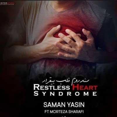 Saman Yasin Ft. Morteza Sharifi - دانلود آهنگ سامان یاسین و مرتضی شرفی سندروم قلب بیقرار
