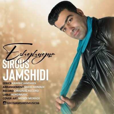Sirous Jamshidi Eshghagam - دانلود آهنگ کردی سیروس جمشیدی عشقگم
