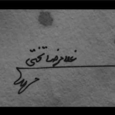 Takhti - دانلود آهنگ تیتراژ فیلم تختی