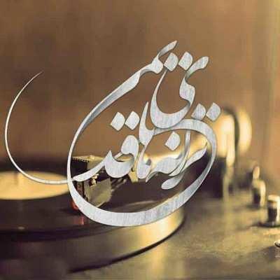 Taraneh - دانلود ترانه های قدیمی ایرانی