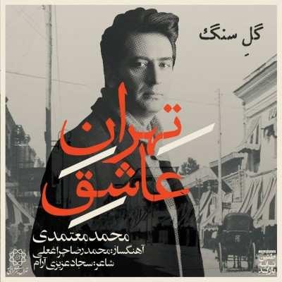 Tehran Ashegh - دانلود آلبوم محمد معتمدی تهران عاشق