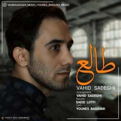 Vahid Sadeghi Tale - دانلود آهنگ کردی وحید صادقی طالع