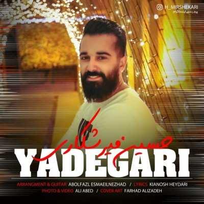 hossein mirshekari yadegari - دانلود آهنگ حسین میرشکاری یادگاری