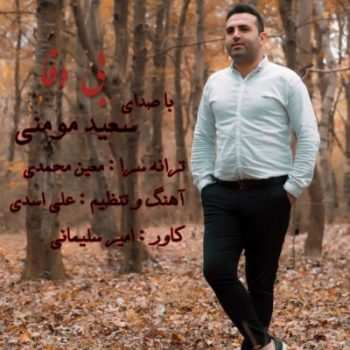 دانلود آهنگ مازنی سعید مومنی بی وفا